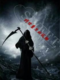 转世重生的死神