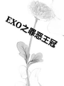 EXO之罪恶王冠