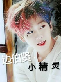 EXO的综艺小精灵