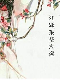 江湖采花大盜