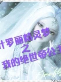 叶罗丽精灵梦之我的绝世帝公主