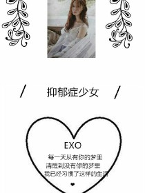 EXO:抑郁症少女2