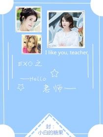 EXO之你好老师