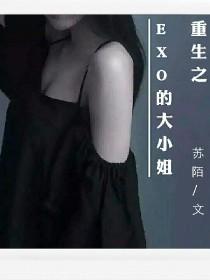 重生之EXO的大小姐
