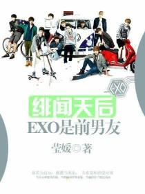 绯闻天后:EXO是前男友