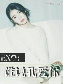 EXO:谁说我爱你