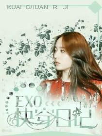 EXO:快穿日记