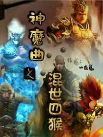 神魔曲之混世四猴