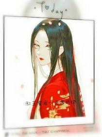 邪王蜜宠:医毒娇妃