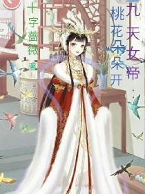 九天女帝:桃花朵朵开