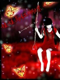 娃娃与红蝴蝶