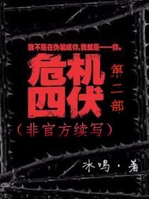 危機四伏2(非官方)