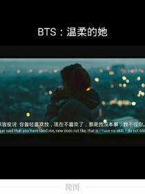 BTS:温柔的她