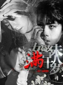 EXO:女警未滿十八歲