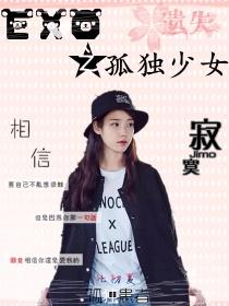 EXO:孤独少女