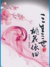 十里桃花之青丘传奇