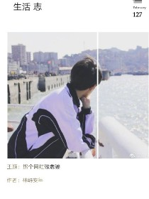 王源:拐个网红做老婆