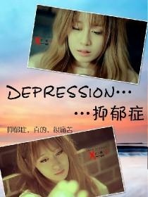 Depression…抑郁症