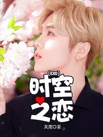 EXO:时空之恋