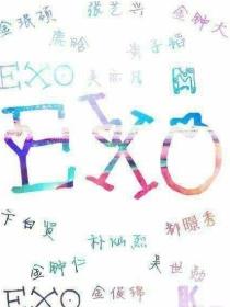 EXO:抑郁症你好啊