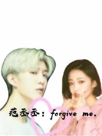 范丞丞:原谅我
