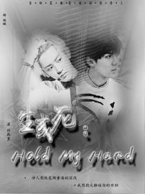 生或死HOLD-MY-HAND
