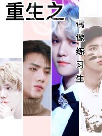 EXO:重生之偶像练习生