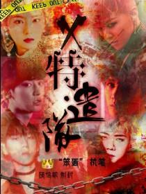 EXO:x特遣隊