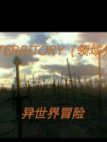(异世界冒险)TERRITORY(领域)