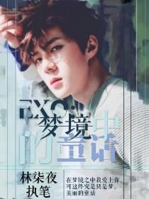 EXO:梦境中的童话