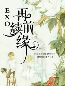 EXO之血狼2:再续前缘