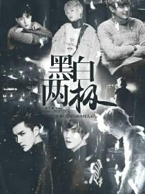 EXO:黑白两极