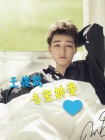 王俊凯:专宠娇妻