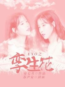 EXO之孪生花