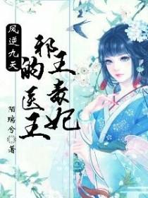 凤逆九天:邪王的医毒王妃
