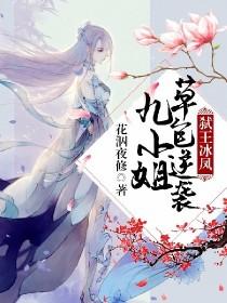 弑王冰凤:草包逆袭九小姐