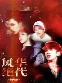 EXO:绝代风华