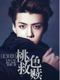 EXO:桃色救赎