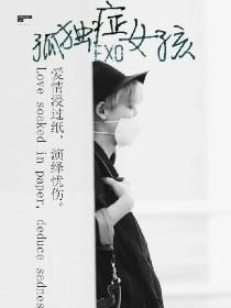 EXO——孤独症女孩