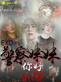 EXO:警察妹妹,你好