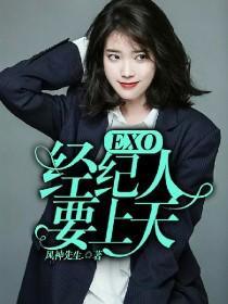 EXO:经纪人要上天