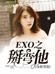 EXO之掰弯他(女扮男装)