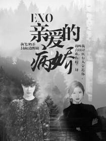 EXO:亲爱的病娇