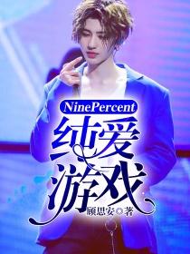 NinePercent:纯爱游戏