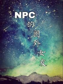 NPC:NPC的圈外女友