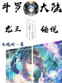 斗罗大陆3之龙王传说第5册