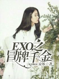 EXO之冒牌千金