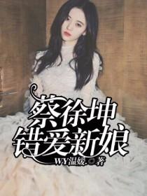 蔡徐坤:错爱新娘