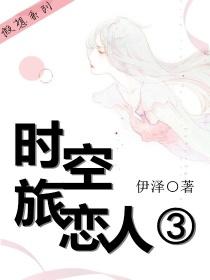 EXO:时空旅恋人
