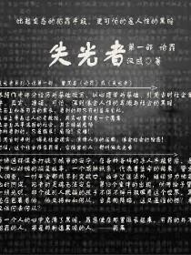 失光者1论罪_d273